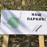 "Na ""Dorćol park festu"" počelo prikupljanje potpisa za izgradnju parka"